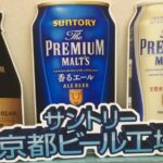 The Suntory kyoto Beer Factory: Free Tour and Beer Tasting!