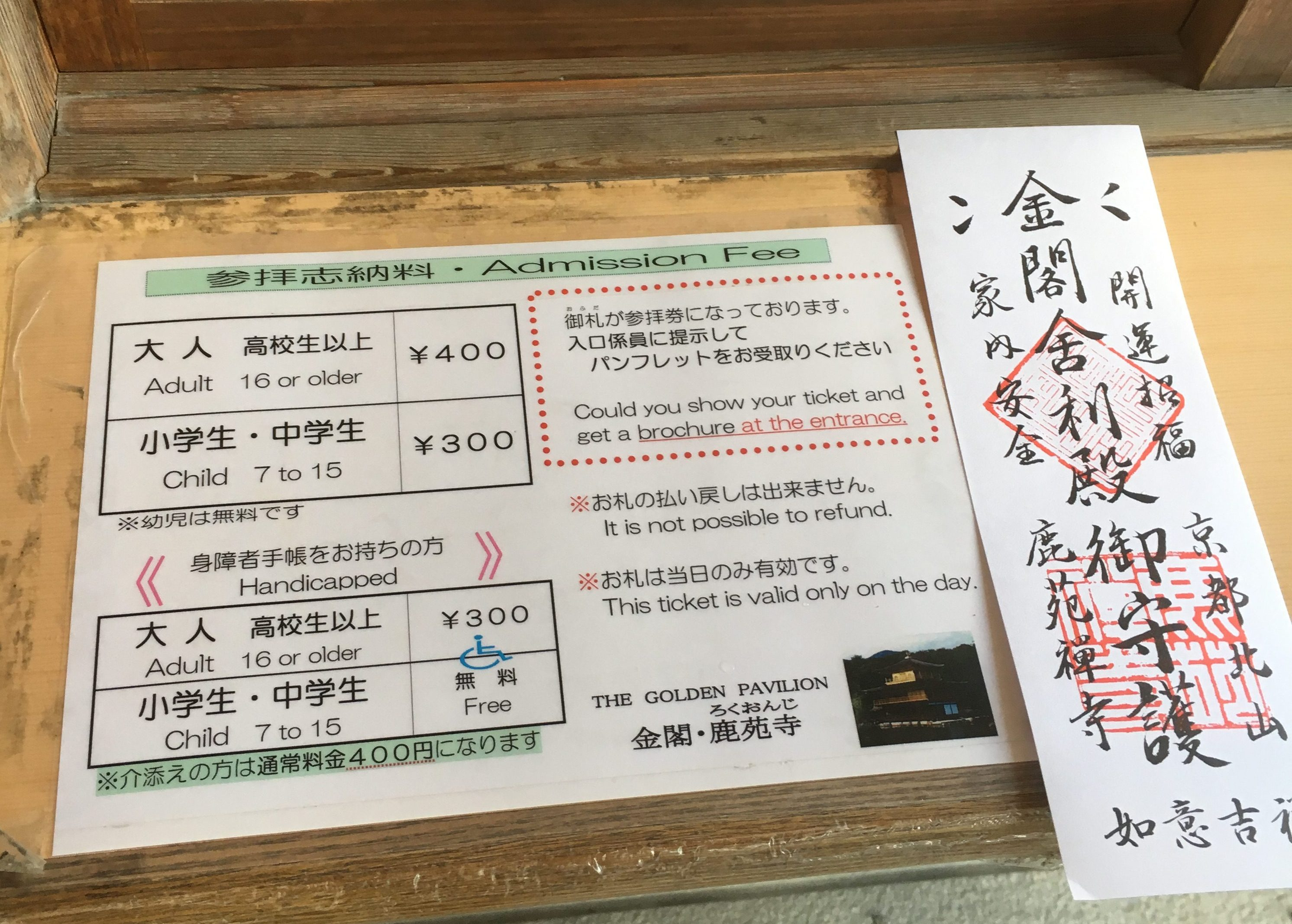 Entrance ticket of the kinkaku-ji