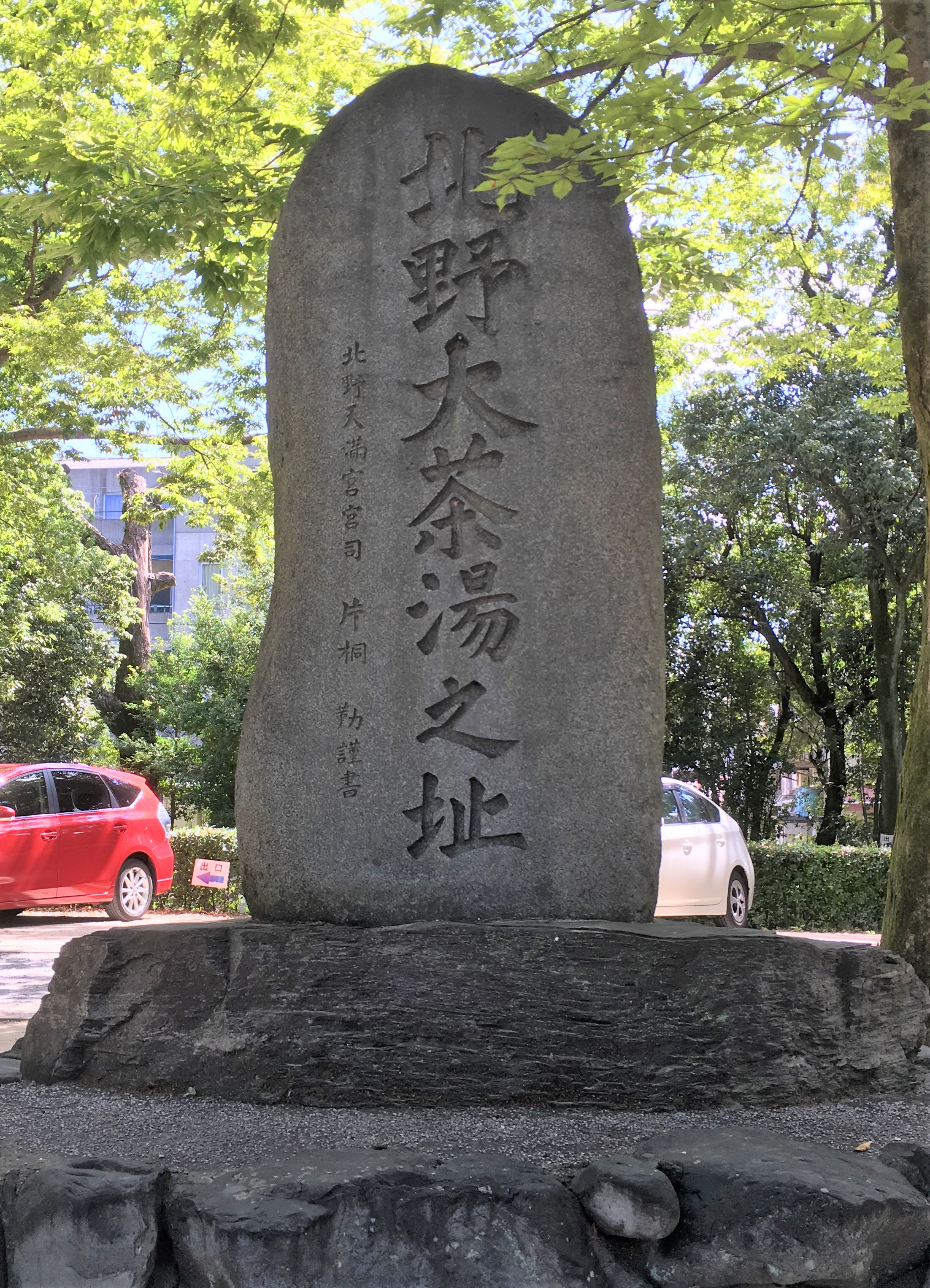 large stone tablet commemorating Hideyoshi's gran tea ceremony