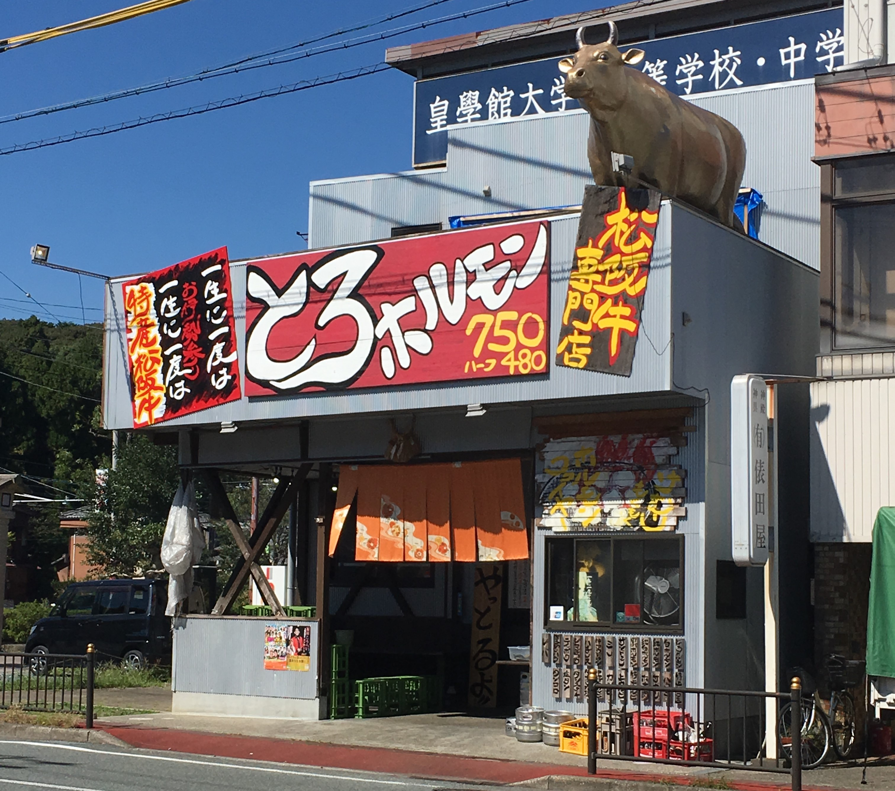 Japanese beef restaurant with golden cow on the roof