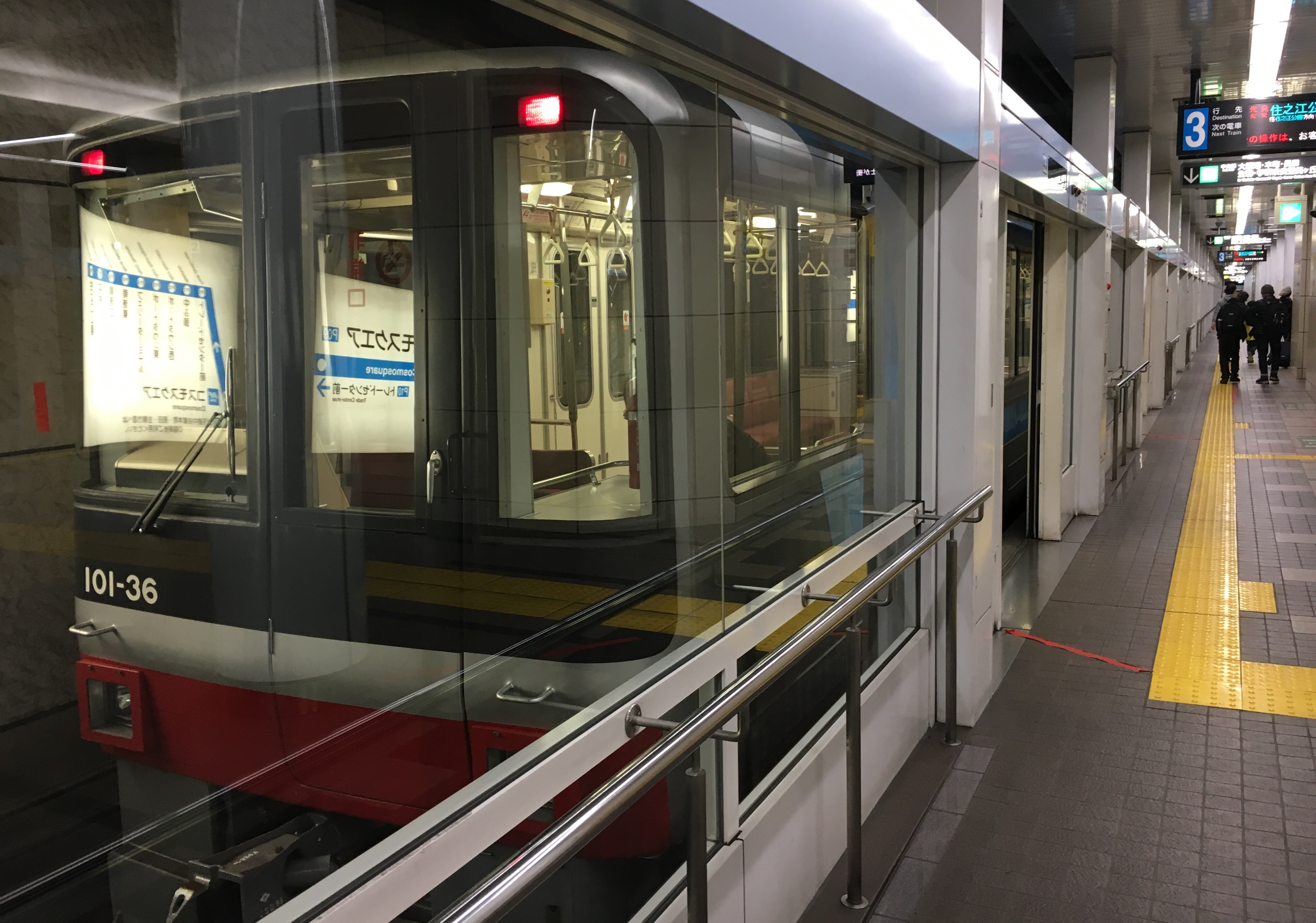 new tram subway train about to depart from station