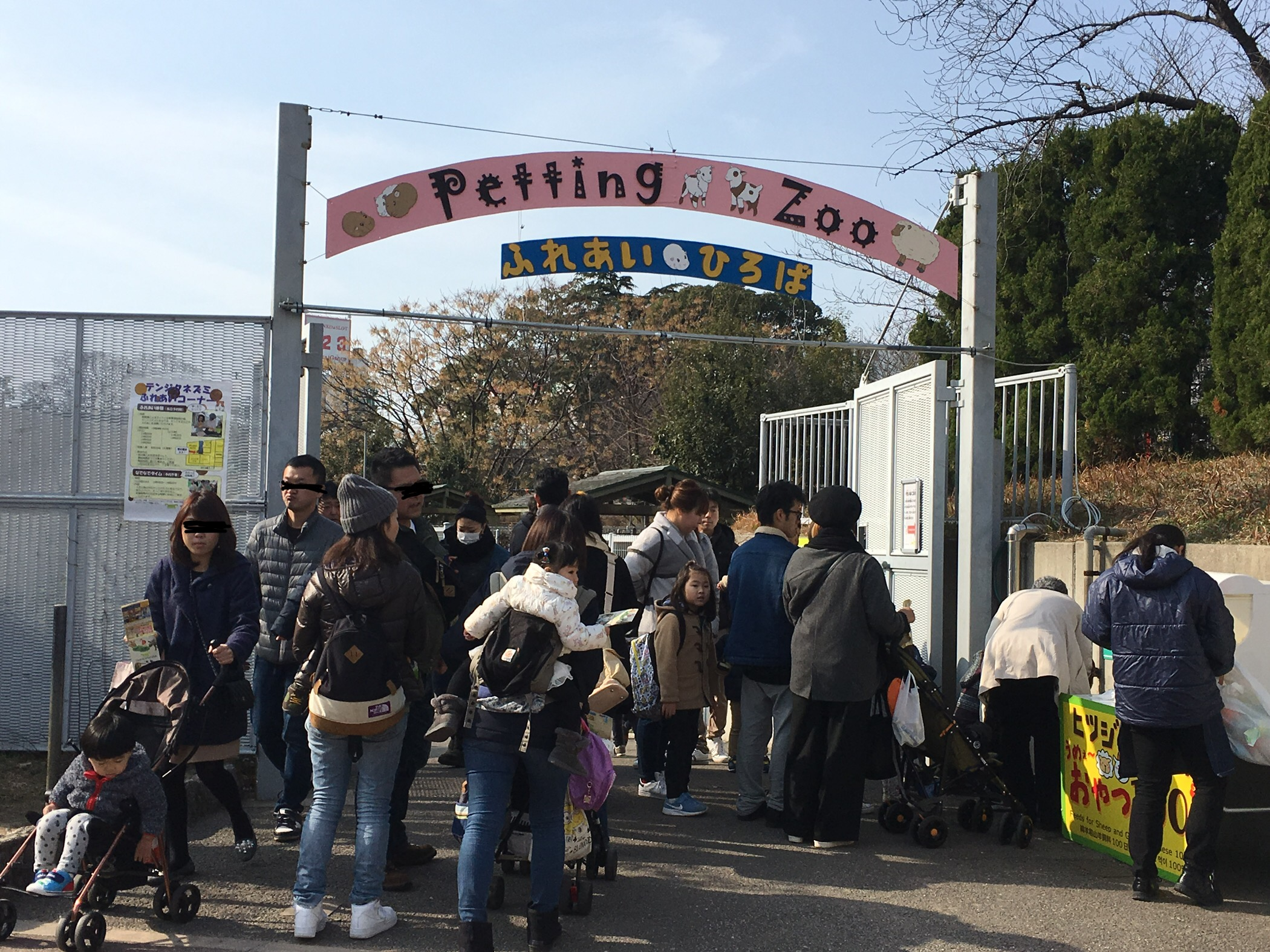 people lined up at the entrance of the petting zoo in Tennoji Zoo