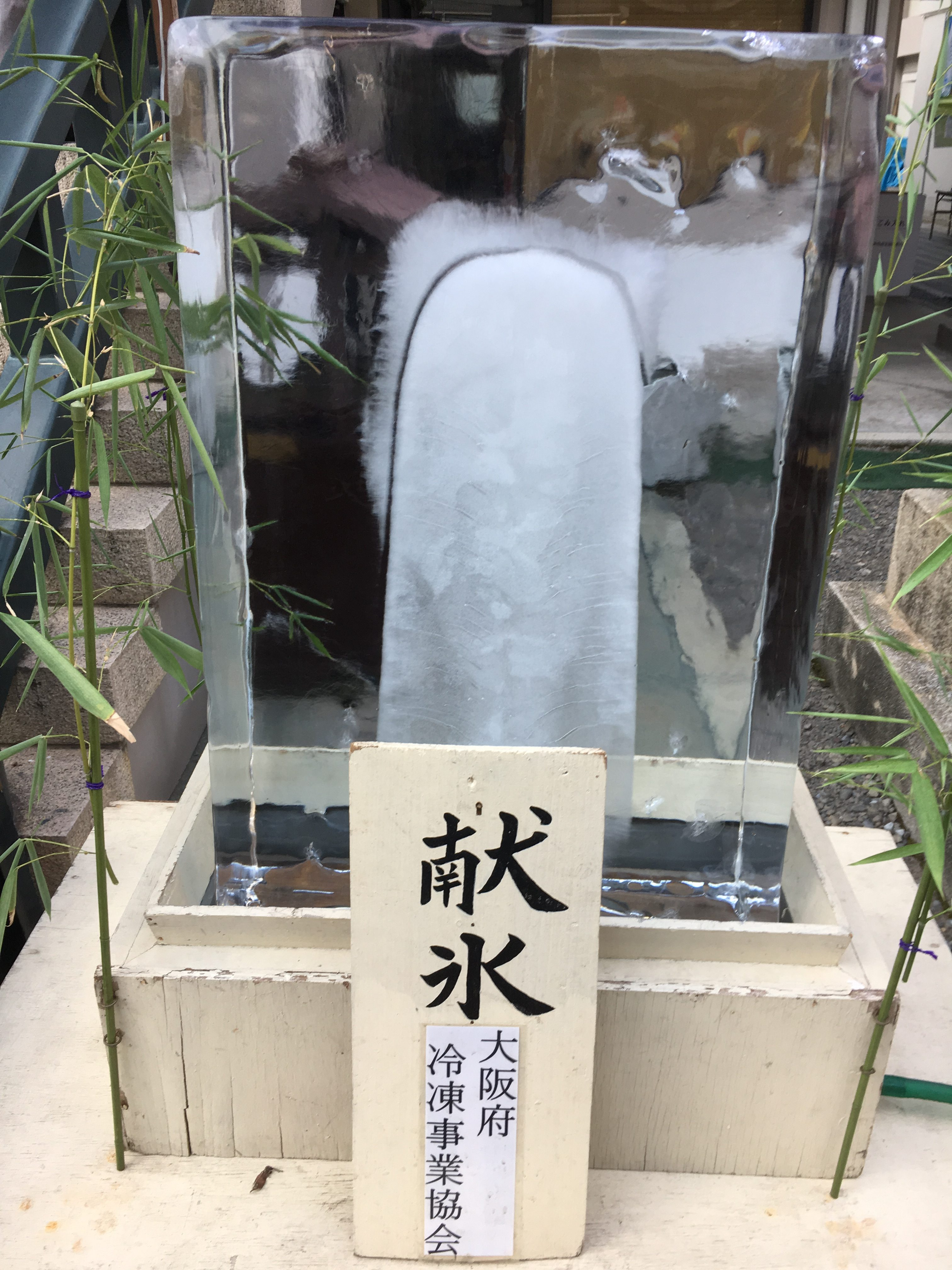 Large block of ice with two twigs of bamboo at Himuro Festival