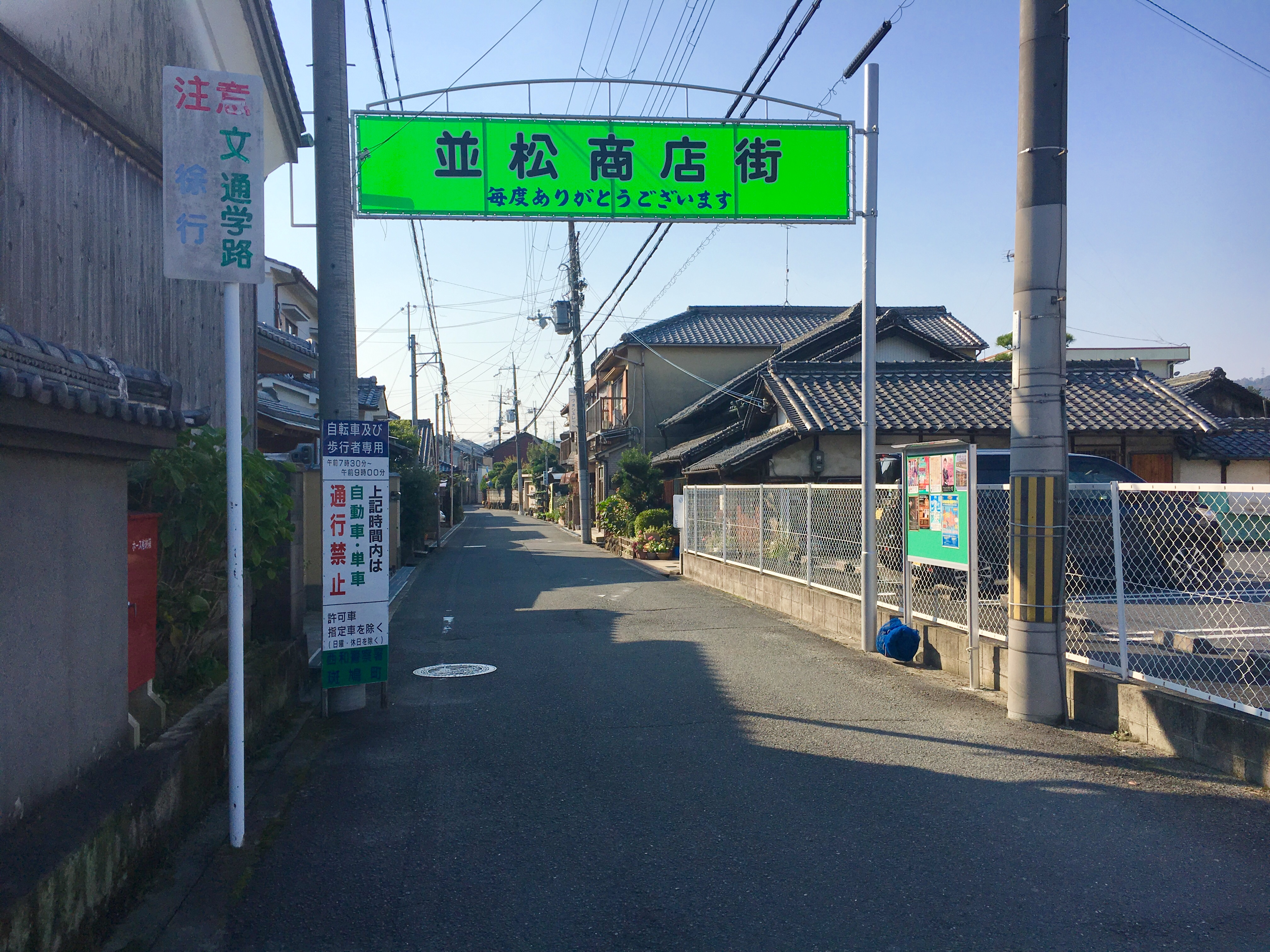 Namimatsu Shopping Street with green sign