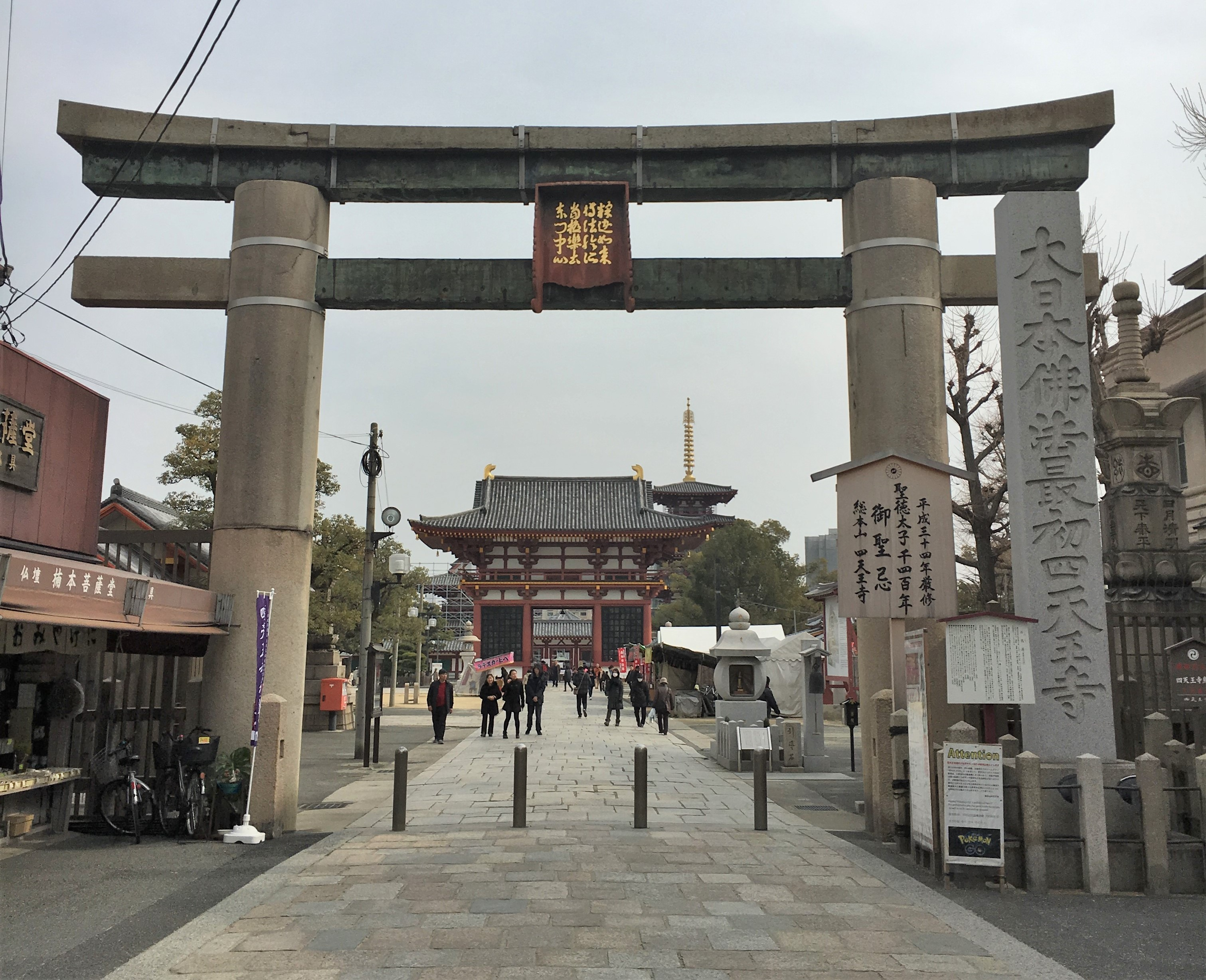 stone torii of the west gate of shitenno-ji temple