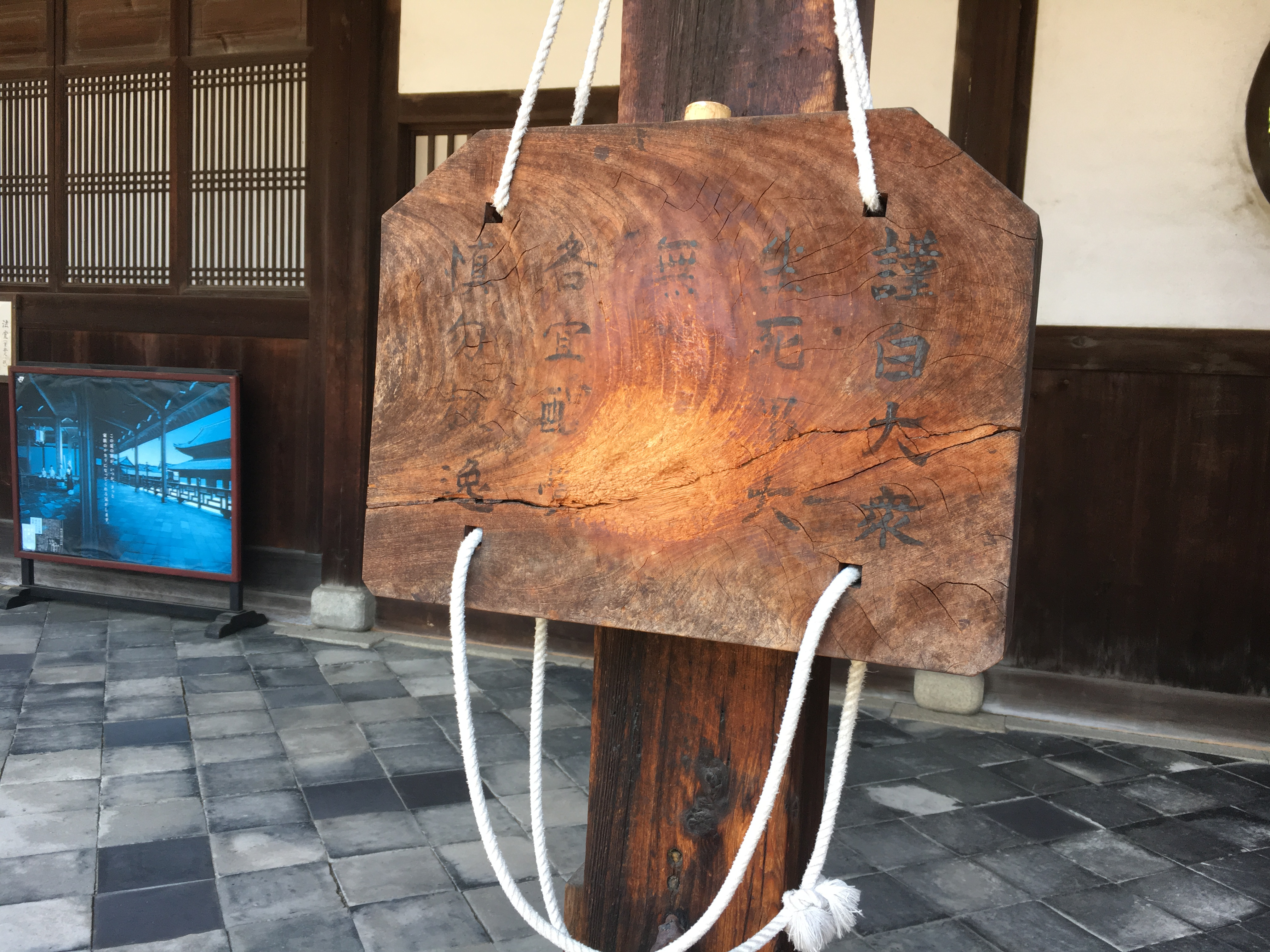 flate wooden gong called a junshoban at manpuku-ji