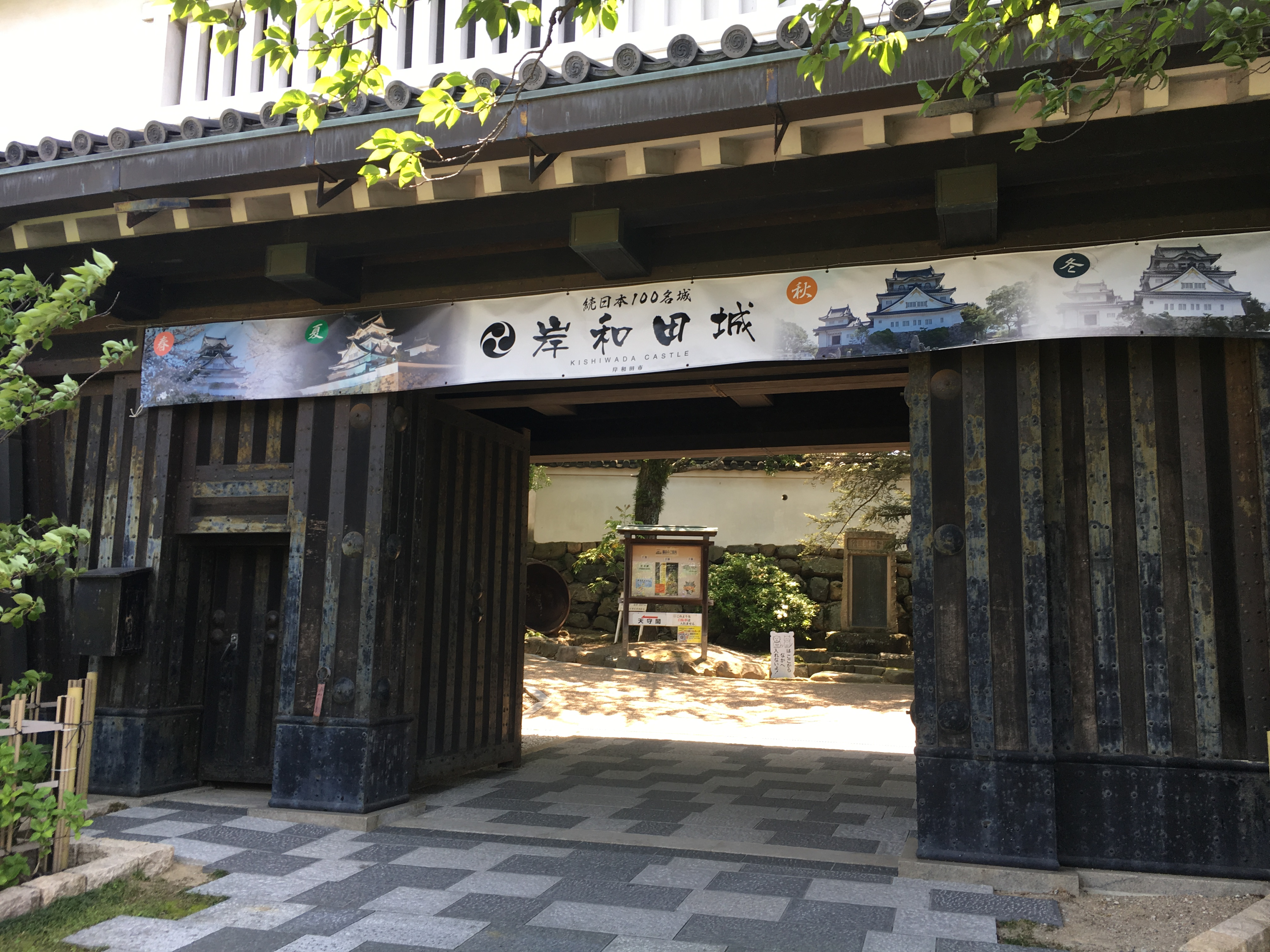 Otemon gate of kishiwada castle