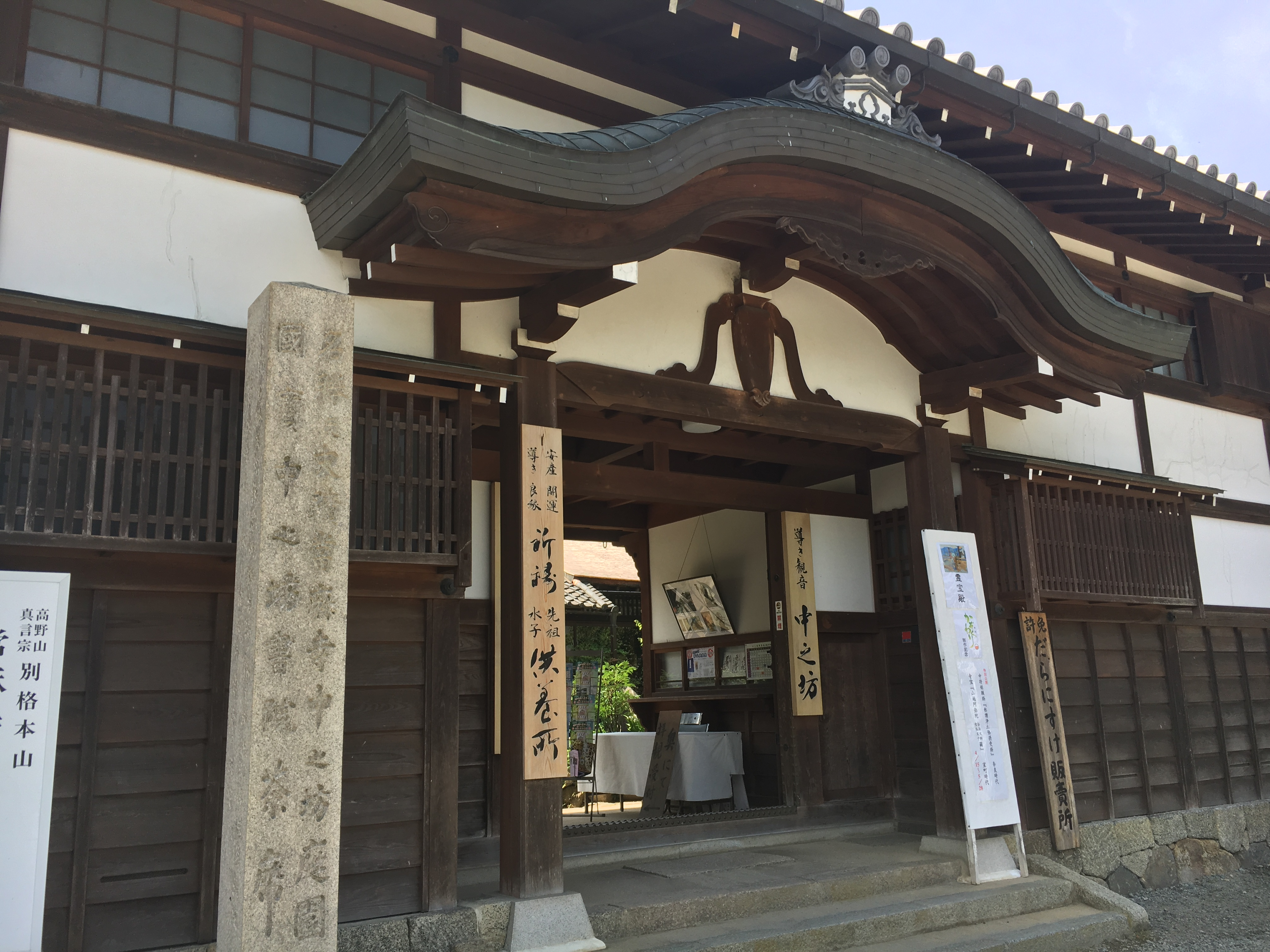 entrance of the nakano-bo at Taima-dera