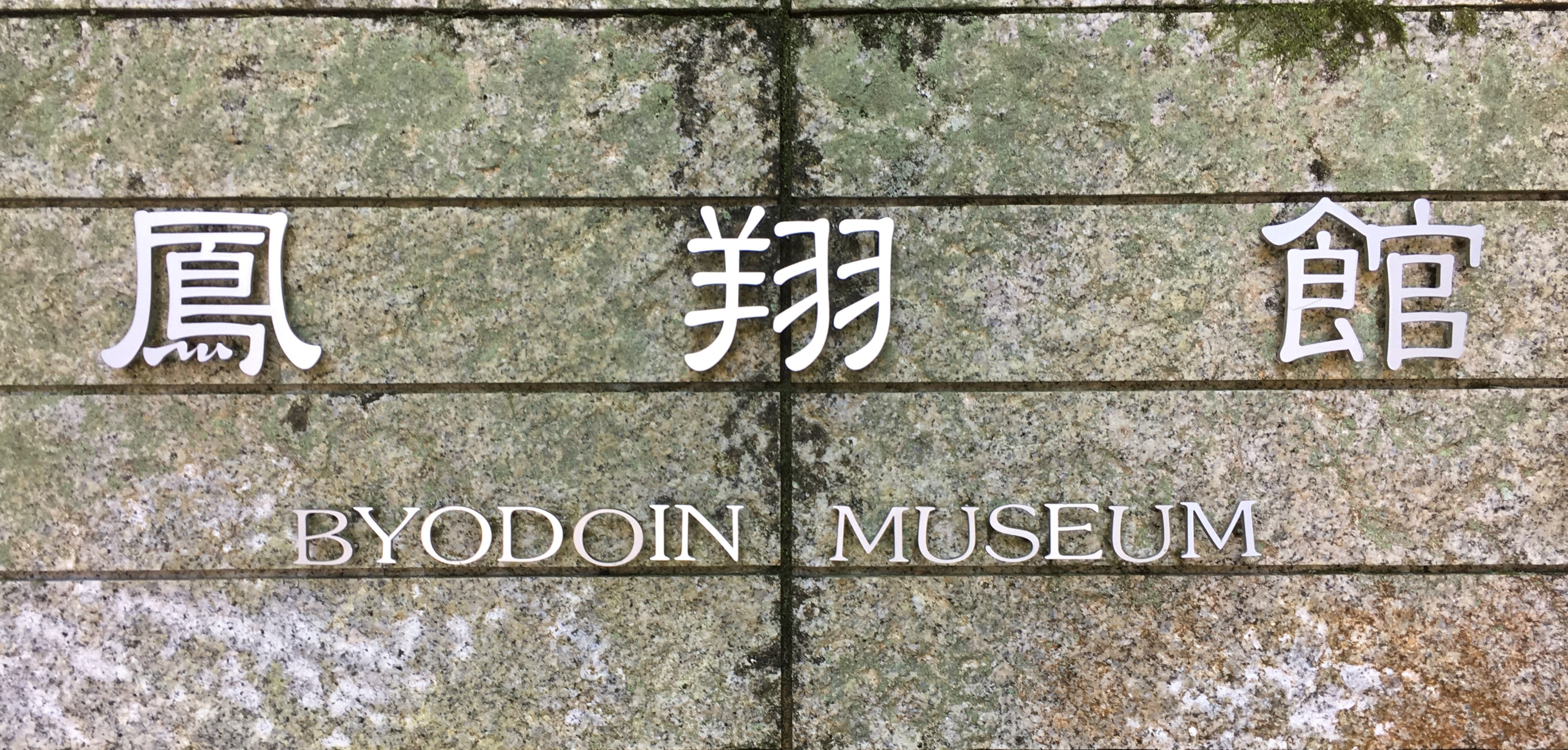 Byodoin Temple Museum and Treasure Hall