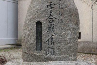 marker for the first battle of the onin war in Kamigoryo shrine in kyoto