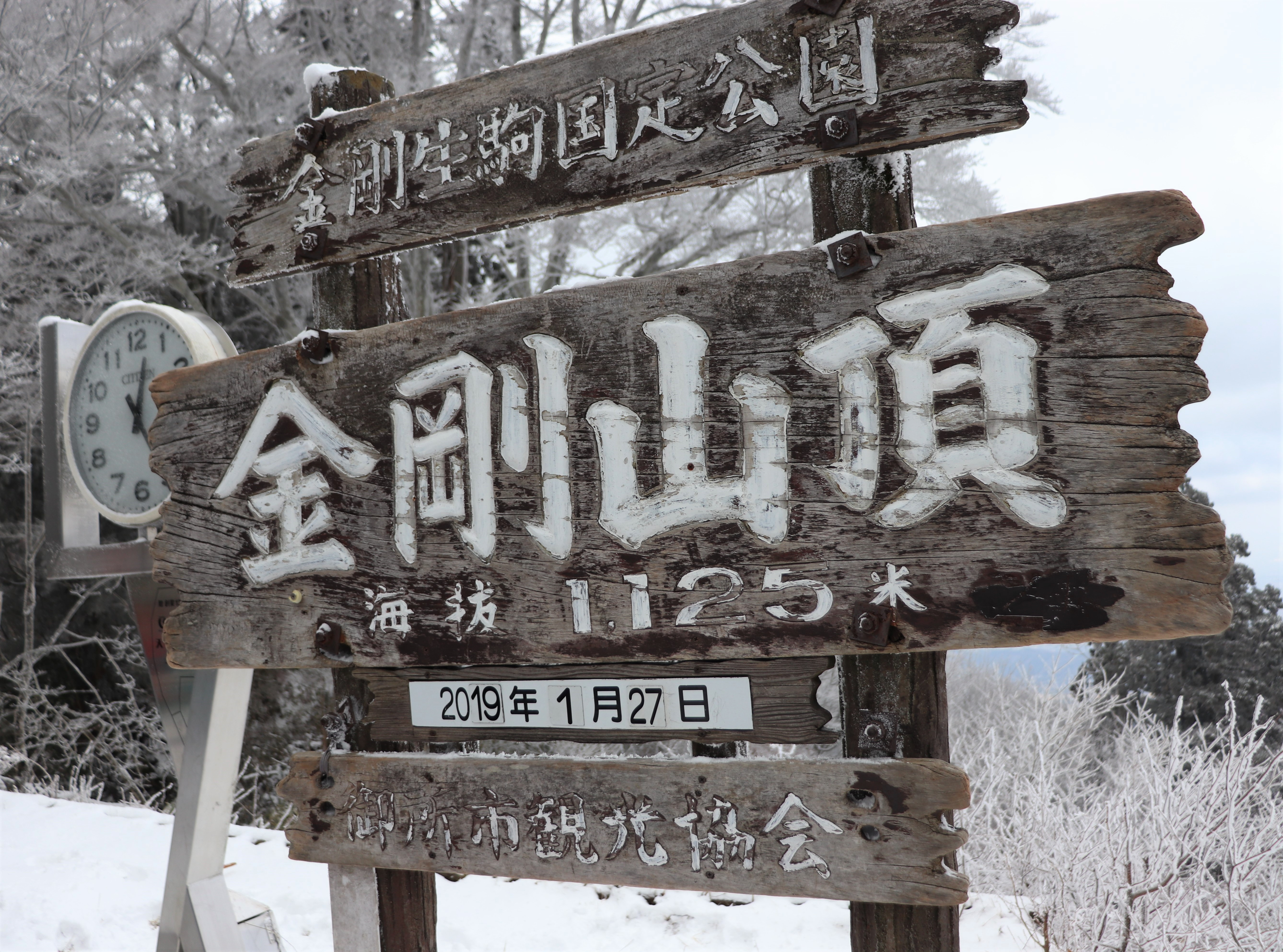 sign indicating the top of mount kongo in Japan