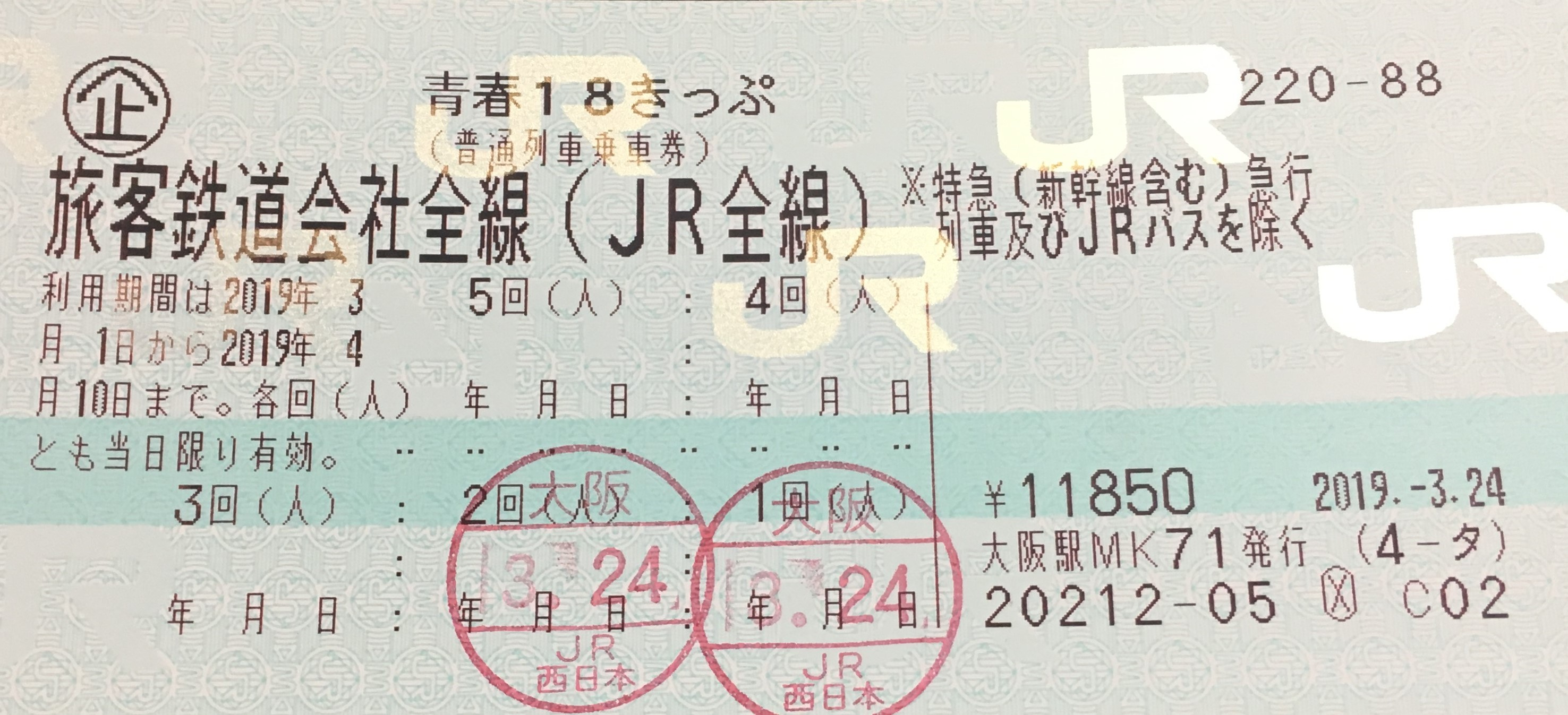 a ticket of the current 18 kippu