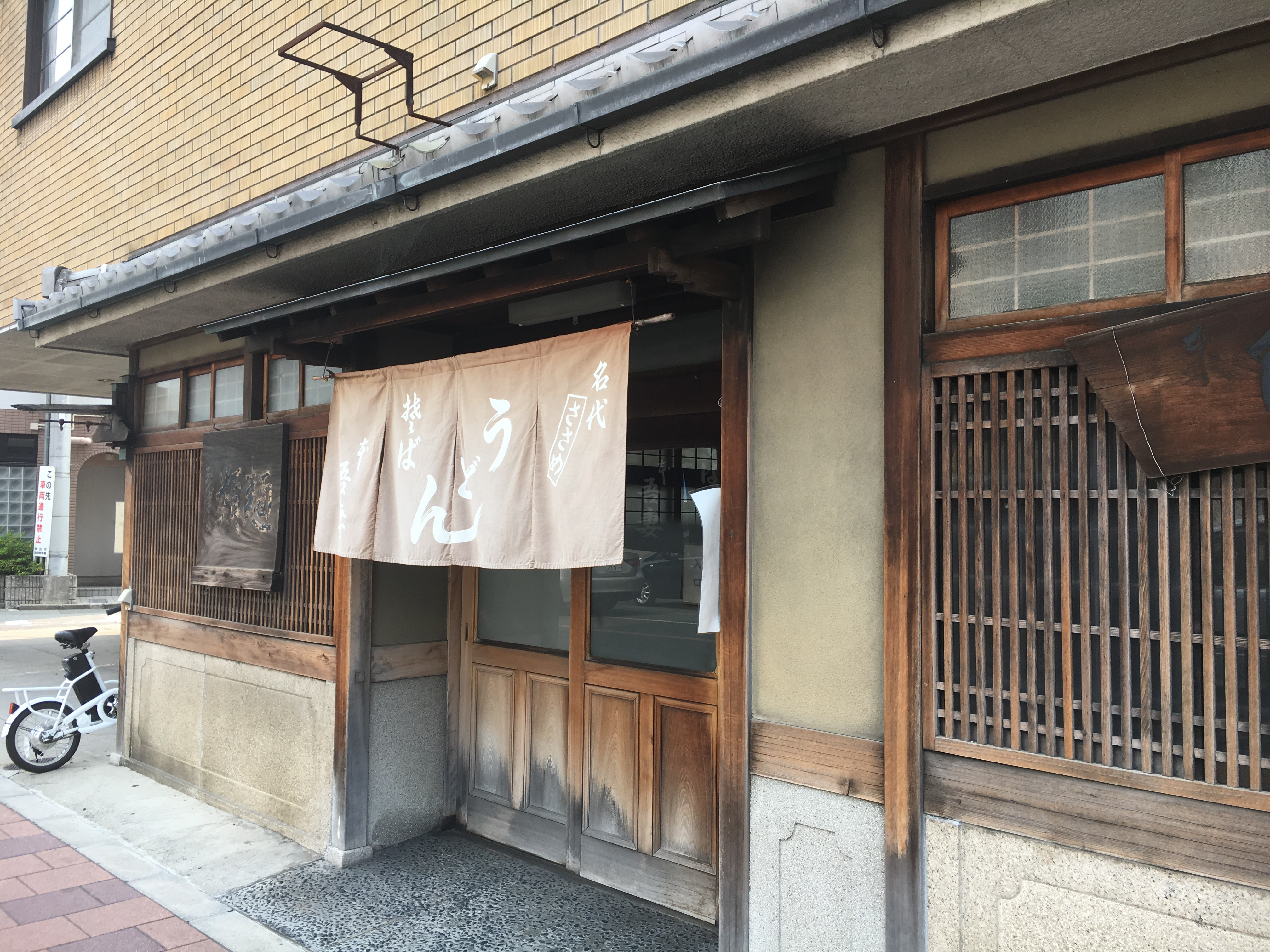 Stroe front of Azuma udon restaurant in Ikeda city