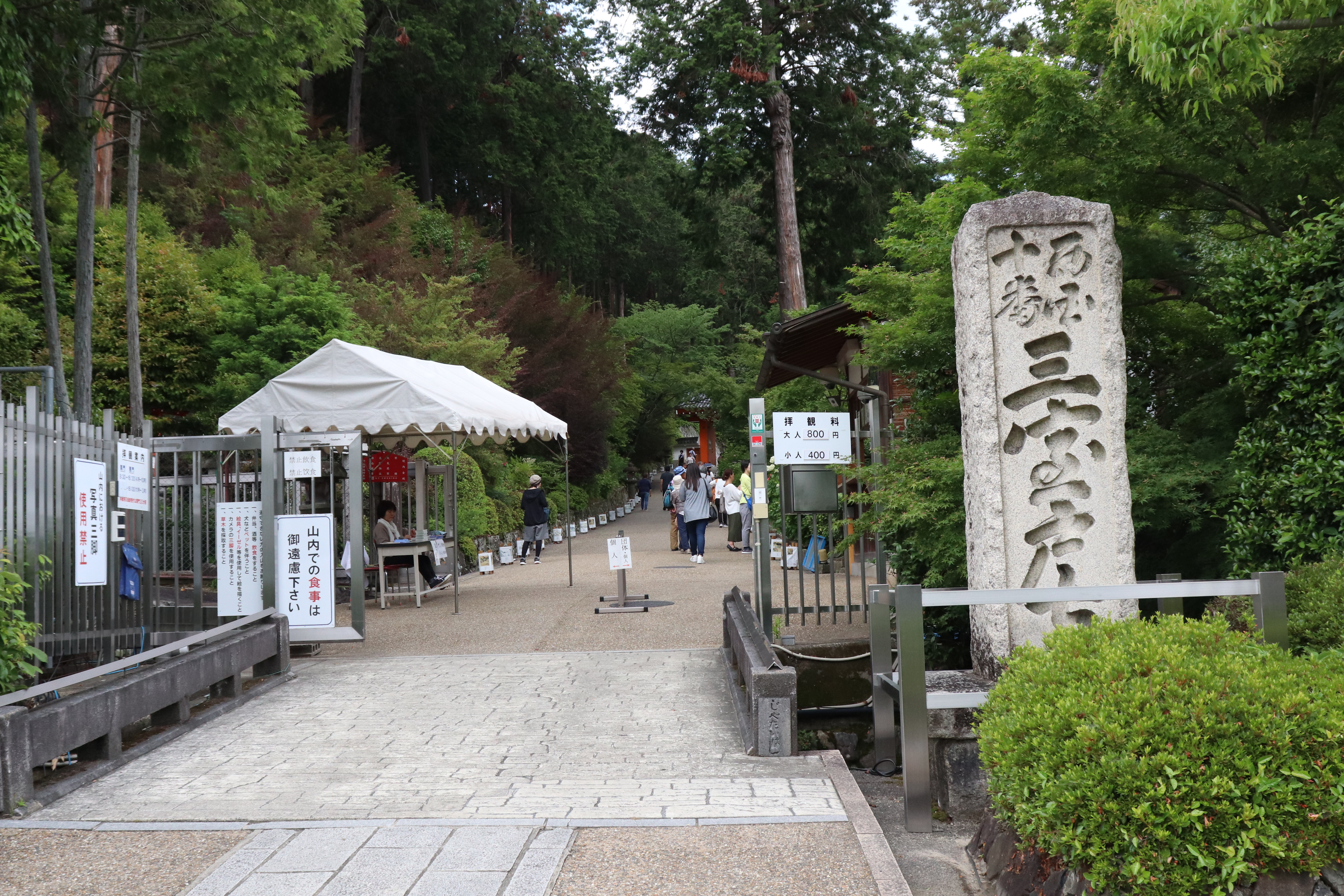 Entrance of Mimuroto-ji Temple