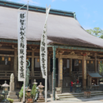 Seiganto-ji Temple, First of the Saigoku Pilgrimage