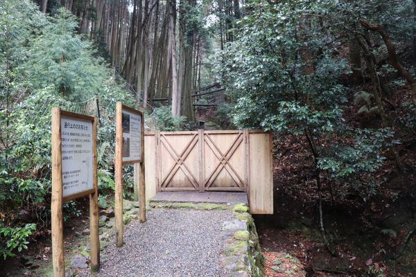Entrance of the grave of Empress Tachibana no Kachiko on the Nishiyama Course