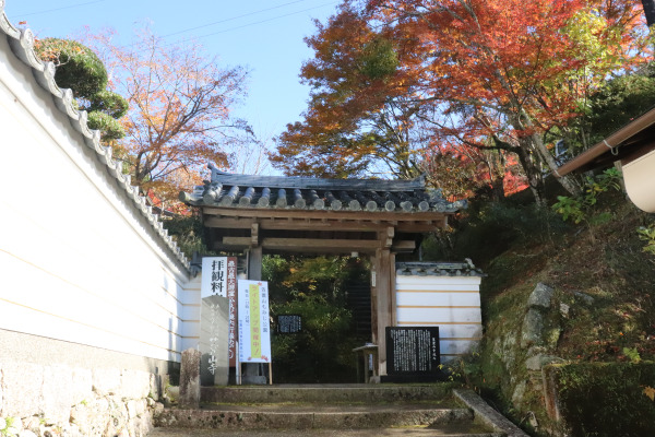 Entrance of Kasagi Temple